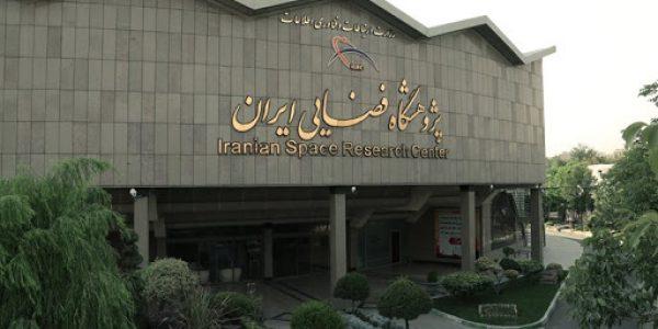 افتتاح مرکز یکپارچه سازی سامانه های پیش رانش فضایی در ایران ۲۰۲۰